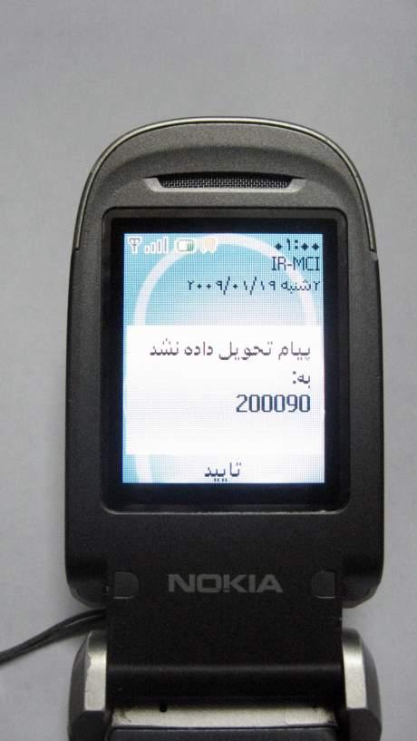 پیام ت�ویل داده نشد به 200090